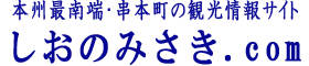 本州最南端 串本町の観光情報サイト